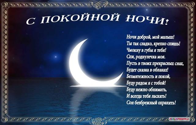 После приятных слов он сможет со спокойной душой и чувством удовлетворенности уснуть в своей постели, не чувствую себя одиноким.