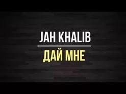 JAH KHALIB ДАЙ МНЕ СВОЕ ТЕЛО ДЕТКА СКАЧАТЬ БЕСПЛАТНО