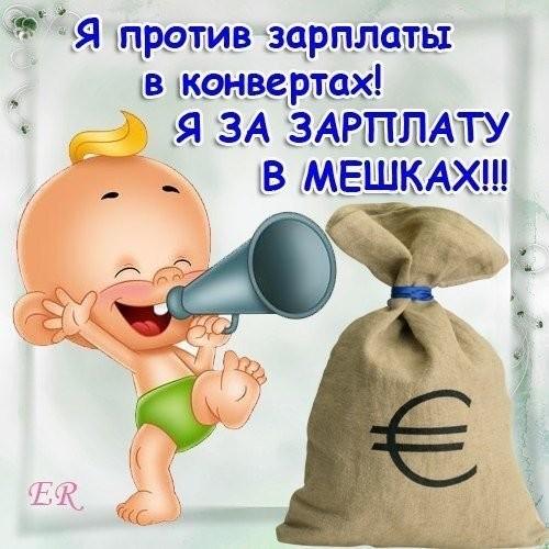 Рождением, открытка с получением зарплаты