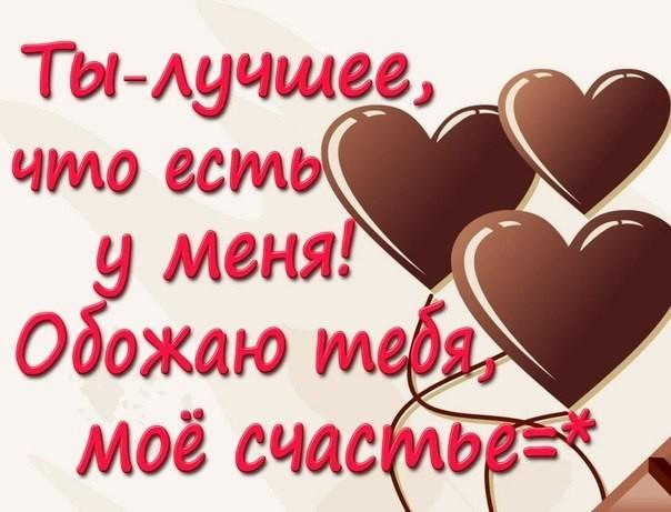 Открытки обожаю тебя любимый мой